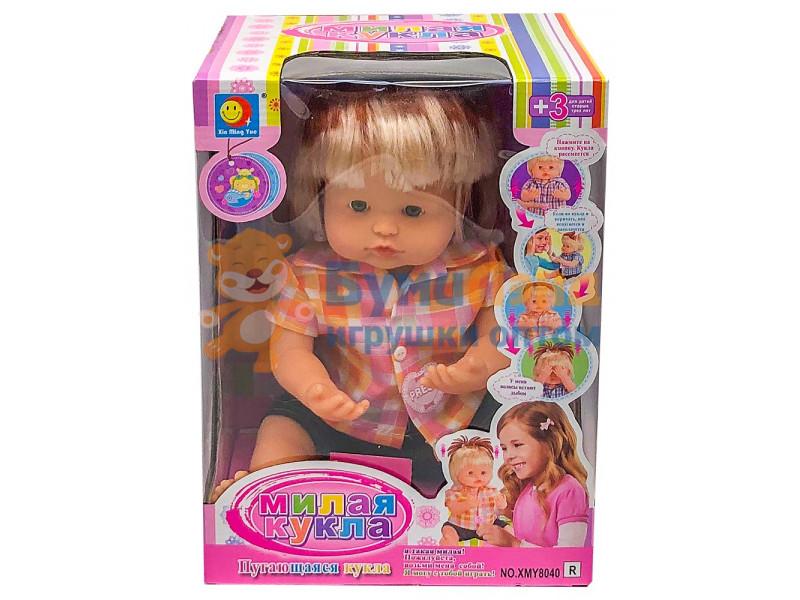 Пугающаяся кукла