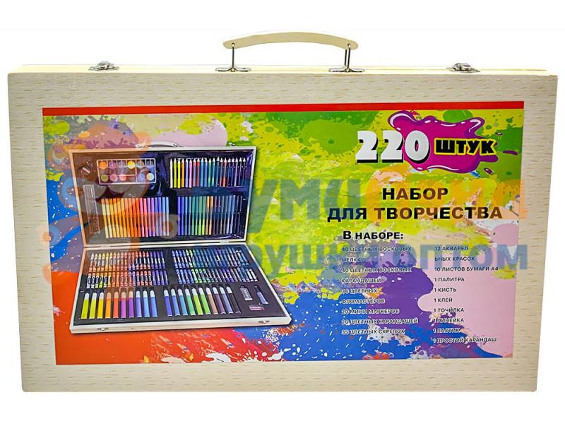 Набор для рисования в деревянном кейсе, 220 деталей